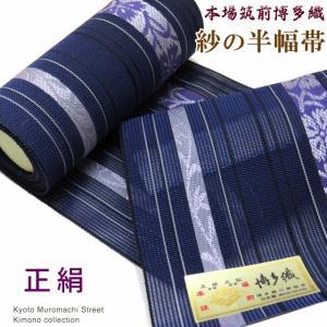 紗の半幅帯 本場筑前 博多織 正絹 夏用 浴衣帯 細帯「紺地、なでしこ」SSH332|kyoto-muromachi-st