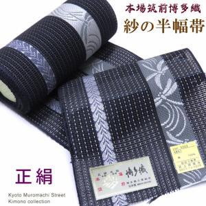 紗の半幅帯 本場筑前 博多織 正絹 夏用 浴衣帯 細帯「紺色、トンボ」SSH335|kyoto-muromachi-st