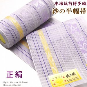 紗 帯 半幅帯 本場筑前 博多織 正絹 夏用 半巾帯 浴衣帯「薄紫、なでしこ」SSH336 kyoto-muromachi-st
