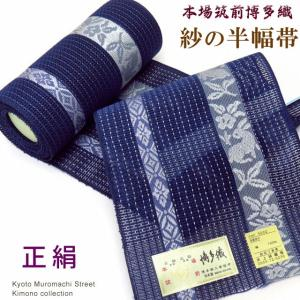 紗の半幅帯 本場筑前 博多織 正絹 夏用 浴衣帯 細帯「紺地、うさぎ」SSH351|kyoto-muromachi-st