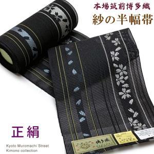 紗の半幅帯 本場筑前 博多織 正絹 夏用 浴衣帯 細帯「黒地、桜」SSH355|kyoto-muromachi-st