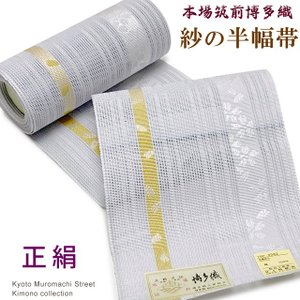 紗の半幅帯 本場筑前 博多織 正絹 夏用 浴衣帯 細帯「淡灰水色系、市松と桜」SSH372|kyoto-muromachi-st