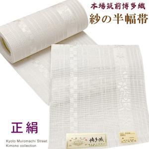 紗の半幅帯 本場筑前 博多織 正絹 夏用 浴衣帯 細帯「白系、桜と市松」SSH380|kyoto-muromachi-st
