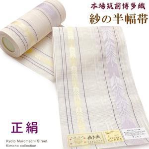 紗の半幅帯 本場筑前 博多織 正絹 夏用 浴衣帯 細帯「生成り、矢羽」SSH383|kyoto-muromachi-st