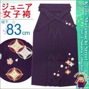 袴 単品 卒業式に ジュニアサイズ 刺繍入りの袴「紫 七宝」SSM-SS|kyoto-muromachi-st