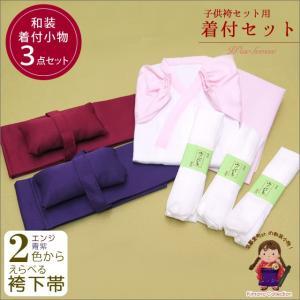 卒園式袴セット用 子供着付け3点セットste7-kom kyoto-muromachi-st