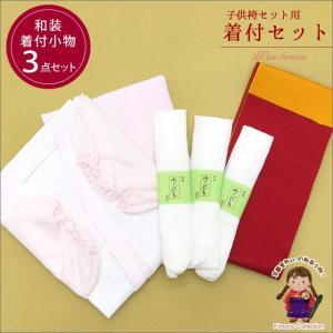 卒園式袴セット用 子供着付け3点セットste7-kom04 kyoto-muromachi-st