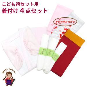 卒園式袴セット用 子供着付け4点セットste7-kom04-eri kyoto-muromachi-st