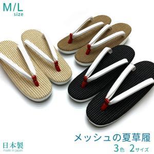 夏草履 涼しげなメッシュ台の草履 フリーサイズ レディース草履 M/Lサイズ「えらべる3色」STZ|kyoto-muromachi-st