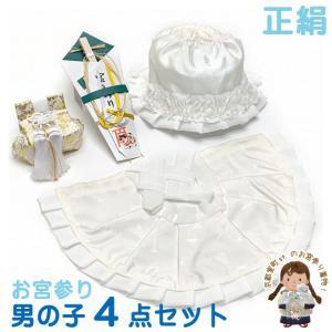 お宮参り 小物 国産 正絹 フード・涎掛け4点セット 男の子|kyoto-muromachi-st