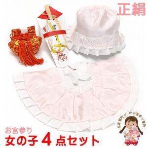 よだれかけセット 女の子 お宮参り 小物 国産 正絹 フード 涎掛け4点セット SYG|kyoto-muromachi-st