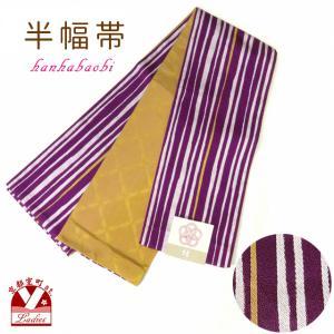 浴衣 帯 レディース 単品 半幅帯 モダン 浴衣帯 小袋帯 長尺 4m「紫×黄土系」SYO556 kyoto-muromachi-st