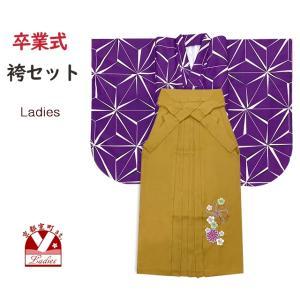 卒業式 袴セット 女性用 二尺袖着物 ショート丈 刺繍袴 2点セット 合繊「紫、麻の葉」T2K1428-01TMS-9|kyoto-muromachi-st
