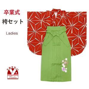 卒業式 袴セット 女子用 二尺袖着物 ショート丈 刺繍袴 2点セット 合繊「赤、麻の葉」T2K1428-04TMS-8|kyoto-muromachi-st