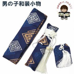 七五三 小物セット 5歳 男の子 角帯 懐剣 お守り 3点セット「青紺 花菱」T3Kset01|kyoto-muromachi-st