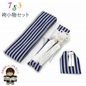 七五三 小物セット 男の子 角帯 懐剣 お守り 3点セット「紺 縞」T3Kset04|kyoto-muromachi-st
