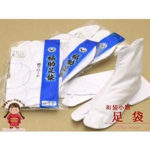 足袋 レディース 福助 四枚こはぜ ブロード足袋 選べるサイズ(22.5cm−24.5cm)「白」tabihu|kyoto-muromachi-st