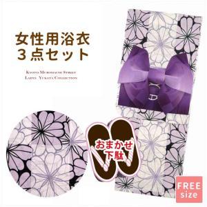夏物在庫処分セール!20%OFF 浴衣 レディース セット フリーサイズ モダンな柄の浴衣 作り帯 下駄 3点セット「紫系 菊」TAF811-setMI kyoto-muromachi-st