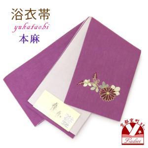 浴衣 帯 レディース 単品 半幅帯 本麻 浴衣帯 小袋帯「薄紫 菊」TAK349 kyoto-muromachi-st