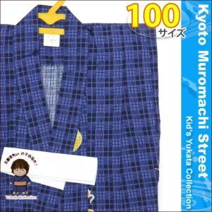 子供浴衣 男の子浴衣 100サイズ 群青系、龍 TBY10-394|kyoto-muromachi-st