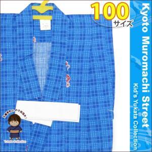 子供浴衣 男の子浴衣 100サイズ 水色、龍 TBY10-398|kyoto-muromachi-st