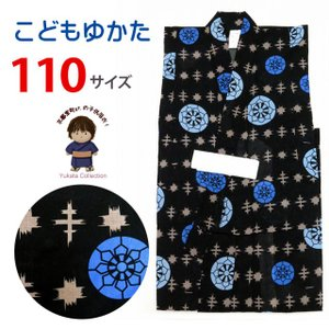 子供 浴衣 平織の男の子浴衣 110サイズ「黒地、源氏車」TBY11-411|kyoto-muromachi-st