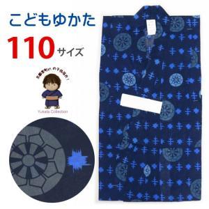 子供 浴衣 平織の男の子浴衣 110サイズ「紺地、源氏車」TBY11-412|kyoto-muromachi-st
