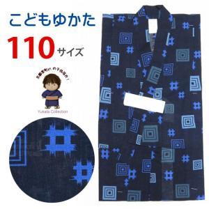 子供 浴衣 平織の男の子浴衣 110サイズ「紺地、井桁」TBY11-414|kyoto-muromachi-st