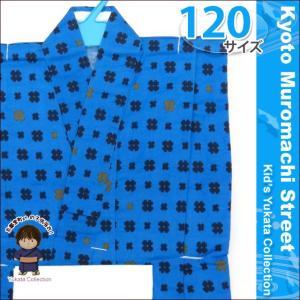 夏物在庫処分セール!20%OFF 子供浴衣 男の子 120サイズ 青、井桁× TBY12-234|kyoto-muromachi-st
