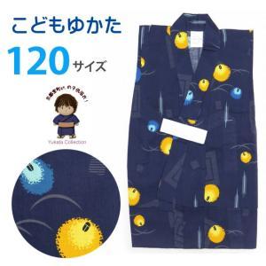 夏物在庫処分セール!20%OFF 子供 浴衣 平織の男の子浴衣 120サイズ「紺地、蛍」TBY12-423|kyoto-muromachi-st