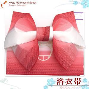 浴衣 帯 レディース 作り帯 単品 グラデーション リボン結び 浴衣帯「赤系」TDB-02|kyoto-muromachi-st