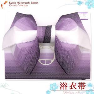 浴衣 帯 レディース 作り帯 単品 グラデーション リボン結び 浴衣帯「紫」TDB-03|kyoto-muromachi-st