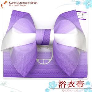 浴衣 帯 レディース 作り帯 単品 グラデーション リボン結び 浴衣帯「薄紫」TDB-05|kyoto-muromachi-st