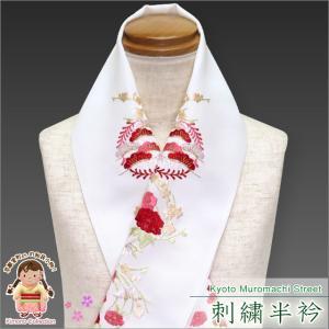 半衿 成人式の振袖 卒業式の二尺袖着物などに 刺繍入りの半襟 合繊「白 松に花輪」TEP111|kyoto-muromachi-st