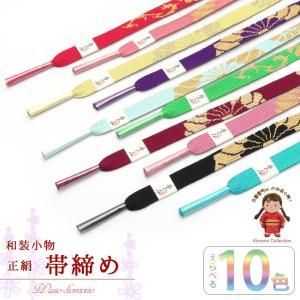 成人式に 帯締め 振袖用 正絹の平組の帯〆 選べる10色TFOJ|kyoto-muromachi-st