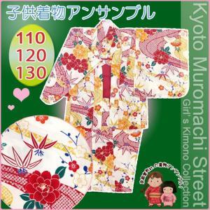 子供 着物 アンサンブル お正月に 着物と羽織 4点セット 選べるサイズ(110 120 130)「赤 牡丹に松」TGEset22|kyoto-muromachi-st