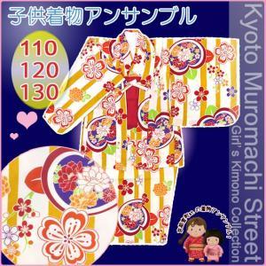 子供 着物 アンサンブル お正月に 着物と羽織 4点セット 選べるサイズ(110 120 130)「山吹 橘に牡丹」TGEset23|kyoto-muromachi-st