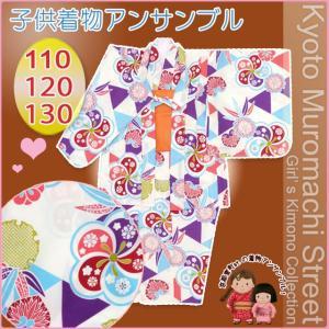 子供 着物 アンサンブル お正月に 着物と羽織 4点セット 選べるサイズ(110 120 130)「水色 ねじり桜に鱗」TGEset26|kyoto-muromachi-st