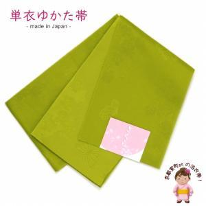 浴衣帯 ゆかた帯 単(ひとえ)の半幅帯 リバーシブル「抹茶、桜と蝶」TGO269|kyoto-muromachi-st