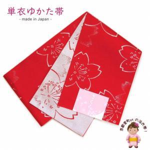 浴衣帯 ゆかた帯 単(ひとえ)の半幅帯 リバーシブル「赤、桜」TGO276 kyoto-muromachi-st