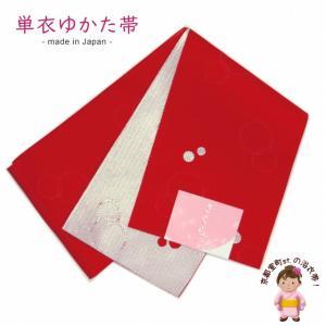 浴衣帯 ゆかた帯 単(ひとえ)の半幅帯 リバーシブル「赤、水玉」TGO278|kyoto-muromachi-st