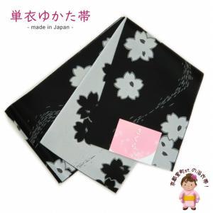 浴衣帯 ゆかた帯 単(ひとえ)の半幅帯 リバーシブル「黒地、桜」TGO279|kyoto-muromachi-st