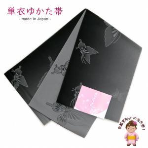 浴衣帯 ゆかた帯 単(ひとえ)の半幅帯 リバーシブル「黒ボカシ、蝶」TGO280|kyoto-muromachi-st