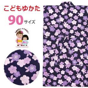 浴衣 子供 女の子 かわいい柄の浴衣 90サイズ「紺紫 梅」TGY09-248|kyoto-muromachi-st