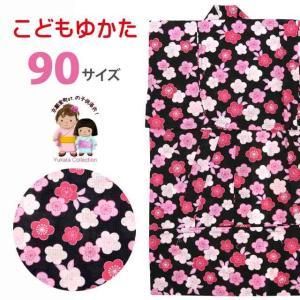 夏物在庫処分セール!20%OFF 浴衣 子供 女の子 かわいい柄の浴衣 90サイズ「黒ピンク 梅」TGY09-249|kyoto-muromachi-st