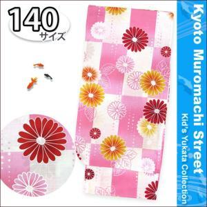 浴衣 子供 140 女の子 ジュニアサイズ 子供浴衣 140cm「ピンク 菊に市松」TGY14-559|kyoto-muromachi-st
