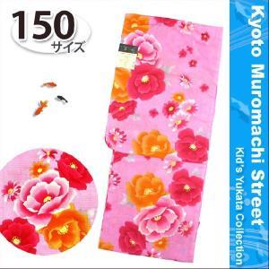 浴衣 子供 150cm 変り織りの女の子用浴衣「ピンク、花柄...