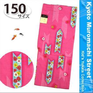 浴衣 子供 150 女の子 ジュニアサイズ 子供浴衣 150cm「ピンク 矢羽根」TGY15-491|kyoto-muromachi-st