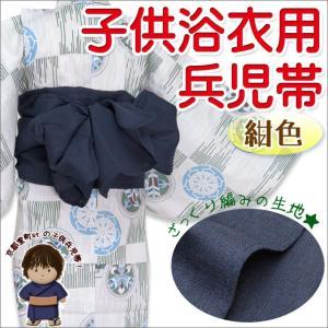兵児帯 子供 男の子用のへこ帯 合繊「濃紺」THK-N|kyoto-muromachi-st