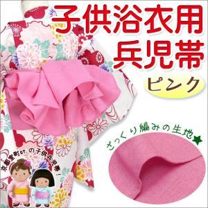 兵児帯 子供 女の子用のへこ帯 合繊「ピンク」THK-P kyoto-muromachi-st